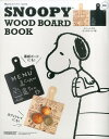 SNOOPY WOOD BOARD BOOK [ Mart編集部 ]