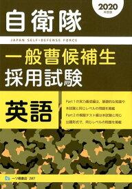 自衛隊一般曹候補生採用試験英語(2020年度版) [ 公務員試験情報研究会 ]