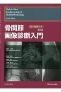 骨関節画像診断入門第4版