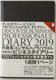 Discover Business Professionals' Diary 1(2019)