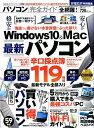 パソコン完全ガイド (100%ムックシリーズ 完全ガイドシリーズ 266)