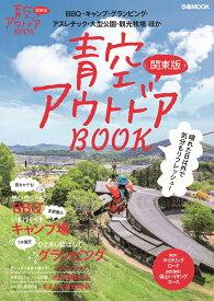 青空アウトドアBOOK関東版 (ぴあMOOK)