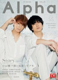 TV GUIDE Alpha EPISODE SS 小山慶一郎×加藤シゲアキ×Story (TVガイドMOOK TVガイドアルファ VOL.45)