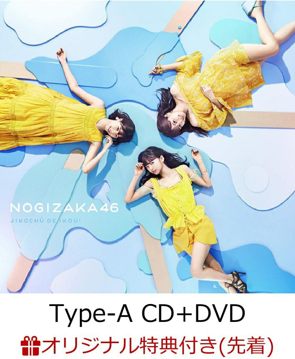 【楽天ブックス限定先着特典】ジコチューで行こう! (Type-A CD+DVD) (ポストカード付き) [ 乃木坂46 ]