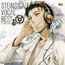 STEINS;GATE VOCAL BEST [ (ゲーム・ミュージック) ]