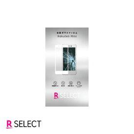 【楽天モバイル純正】Rakuten Mini ガラスフィルム 高光沢 ホワイト