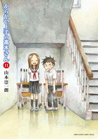 からかい上手の高木さん(11) (ゲッサン少年サンデーコミックス) [ 山本 崇一朗 ]