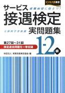 サービス接遇検定実問題集1-2級(第27回〜第31回)