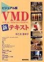 VMD新テキスト [ 早乙女喜栄子 ]