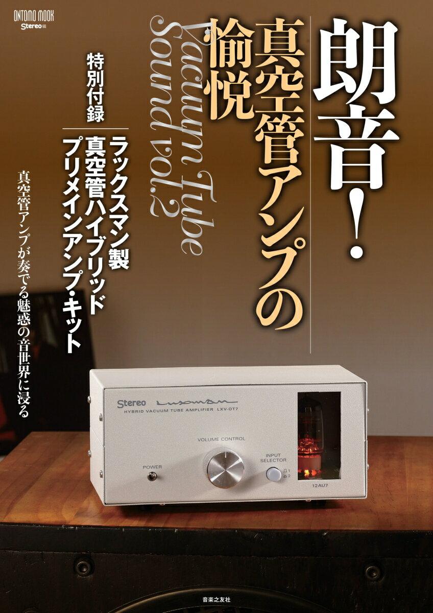 朗音!真空管アンプの愉悦 特別付録:ラックスマン製 真空管ハイブリッド・プリメインアンプ・キット (ONTOMO MOOK) [ Stereo ]