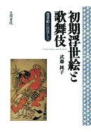 【POD】初期浮世絵と歌舞伎
