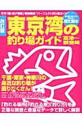 東京湾の釣り場ガイド改訂版