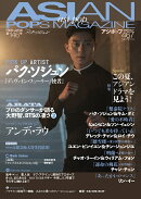 ASIAN POPS MAGAZINE 146号