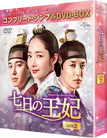 七日の王妃 BOX2<コンプリート・シンプルDVD-BOX>(期間限定生産) [ パク・ミニョン ]