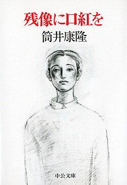 残像に口紅を (中公文庫) [ 筒井康隆 ]
