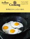 & Premium特別編集 料理家たちの、ふだんの食卓。 [ マガジンハウス ]