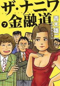 ザ・ナニワ金融道 7 (ヤングジャンプコミックス) [ 青木雄二プロダクション ]
