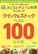 ごはんづくりが楽になる! みんなのきょうの料理ランキング クイック&ストック ベスト100レシピ