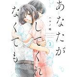 あなたがしてくれなくても(3) (アクションコミックス)