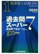 1級建築士試験学科過去問スーパー7(平成31年度版)