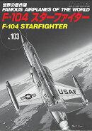 F-104スターファイター(世界の傑作機No.103[アンコール版])