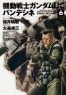 機動戦士ガンダムUCバンデシネ(6)