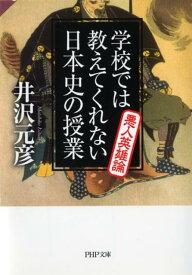 学校では教えてくれない日本史の授業悪人英雄論 (PHP文庫) [ 井沢元彦 ]