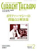カレントテラピー(Vol.36 No.2(201)