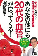 【バーゲン本】あなたの体にも20代の血管が戻ってくる!