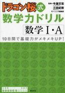 ドラゴン桜式数学力ドリル(数学1・A)