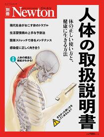 Newton別冊 人体の取扱説明書