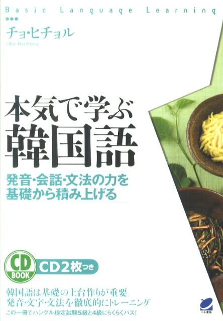 本気で学ぶ韓国語 発音・会話・文法の力を基礎から積み上げる (CD book) [ 曹喜□ ]