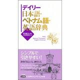 デイリー日本語・ベトナム語・英語辞典