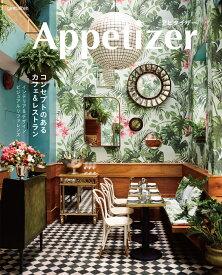 Appetizer コンセプトのあるカフェ&レストラン [ GESTALTEN ]