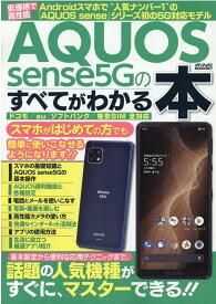 AQUOS sense5Gのすべてがわかる本 (メディアックスMOOK 927)