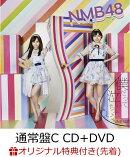 【楽天ブックス限定先着特典】僕だって泣いちゃうよ (通常盤C CD+DVD) (生写真付き)