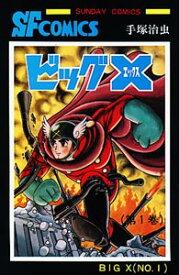 ビッグX(1) (サンデーコミックス) [ 手塚治虫 ]