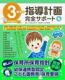 3歳児の指導計画完全サポート CD-ROMつき