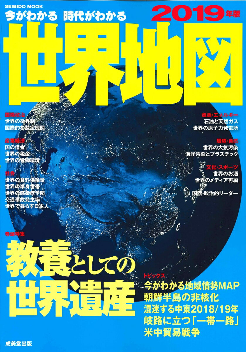 今がわかる時代がわかる 世界地図 2019年版 [ 成美堂出版編集部 ]