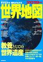 今がわかる時代がわかる世界地図(2019年版) (SEIBIDO MOOK)