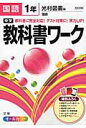 中学教科書ワーク(国語 1年)