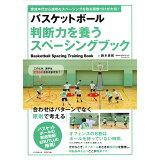 バスケットボール判断力を養うスペーシングブック