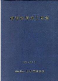 鋼道路橋施工便覧(令和2年9月)改訂版 [ 日本道路協会 ]