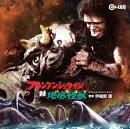 【予約】フランケンシュタイン対地底怪獣(バラゴン) オリジナル・サウンドトラック