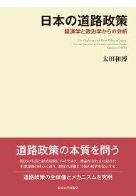 日本の道路政策 経済学と政治学からの分析 [ 太田 和博 ]