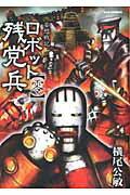 妄想戦記ロボット残党兵(0)