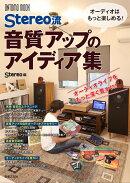 【予約】オーディオはもっと楽しめる! Stereo流 音質アップのアイディア集