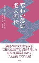 昭和の落語名人列伝