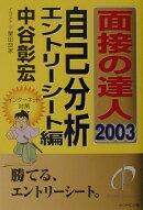 面接の達人(2003 自己分析・エントリー)