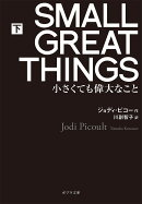 SMALL GREAT THINGS 下